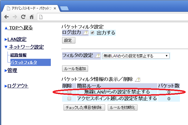 NEC Wi-Fiルータ AtermWG300HP PA-WG300HP 購入しました: このページの表示が認められ ...